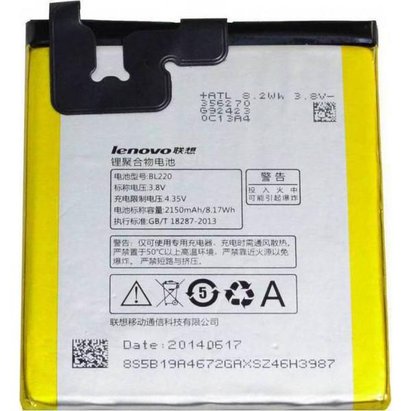 Μπαταρία Lenovo BL220 για S850 - 2150mAh